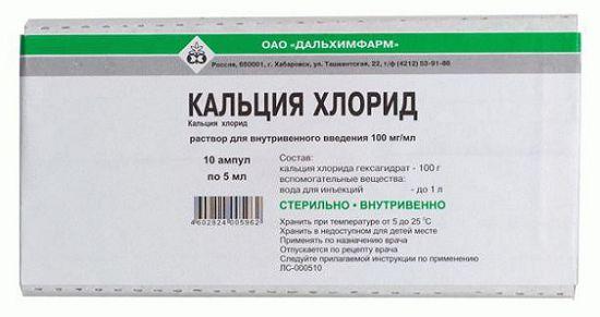 Раствор хлористого кальция