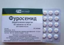Фуросемид — отличное мочегонное средство