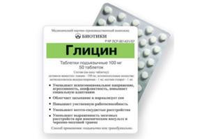 Таблетки для нервной системы